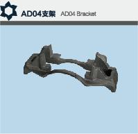 AD04支架
