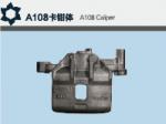 A108卡钳体